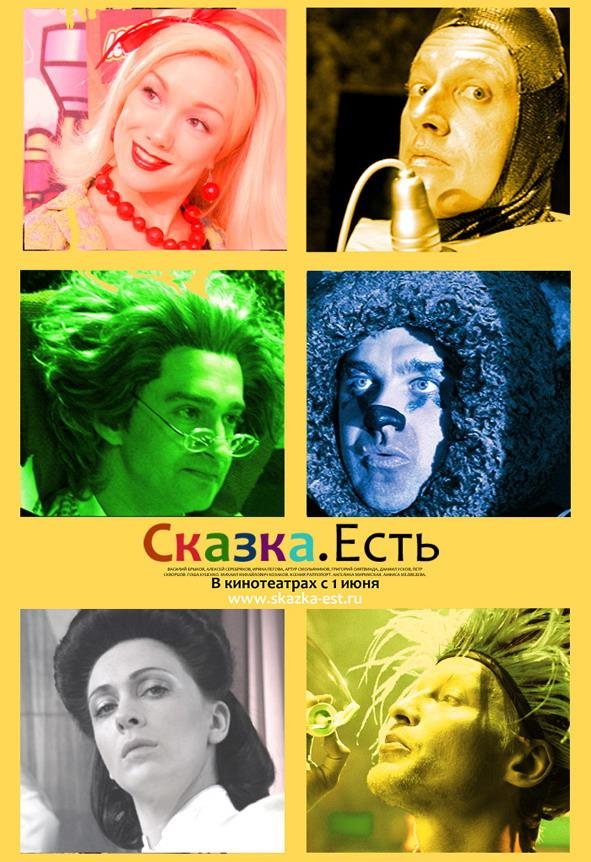 фильм казачья сказка